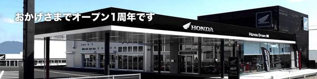 画像: Honda Dream 豊橋 | ホンダドリーム豊橋