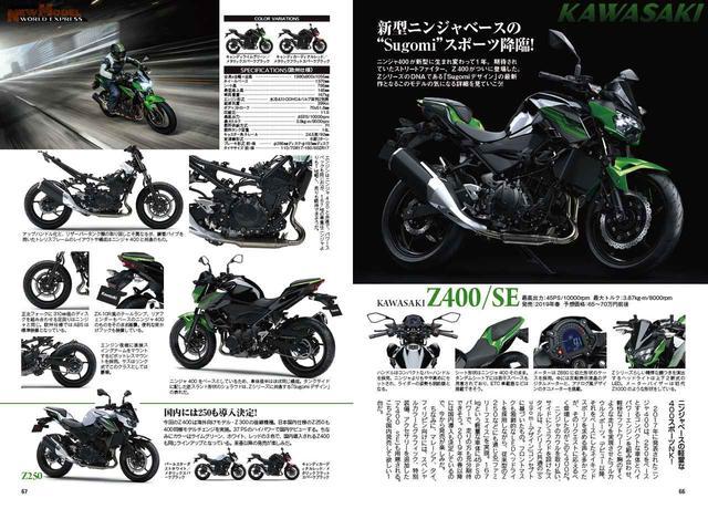 画像4: 月刊『オートバイRIDE』2019年1月号を12月1日(土)に発売いたします。 価格:1,080円(税込)