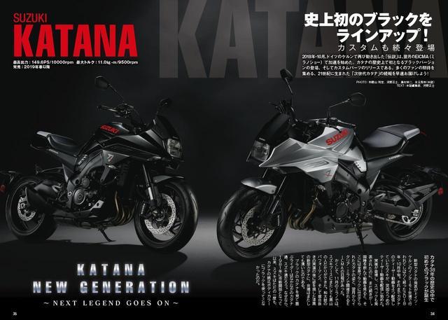 画像2: 月刊『オートバイRIDE』2019年1月号を12月1日(土)に発売いたします。 価格:1,080円(税込)