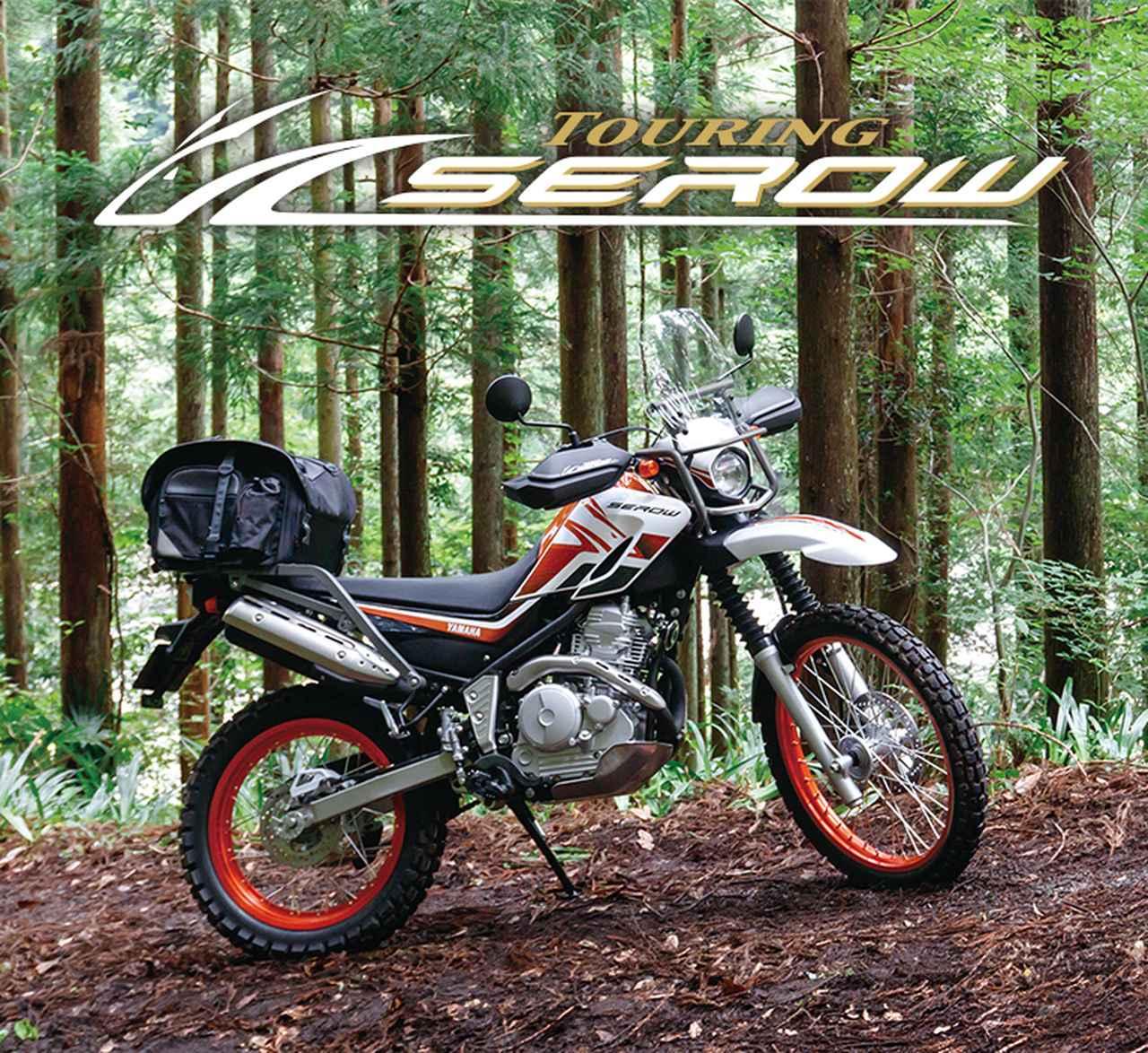 画像: TOURING SEROW - バイク・スクーター ヤマハ発動機株式会社