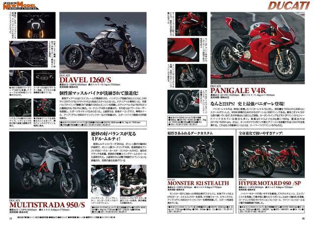 画像9: 月刊『オートバイRIDE』2019年1月号を12月1日(土)に発売いたします。 価格:1,080円(税込)