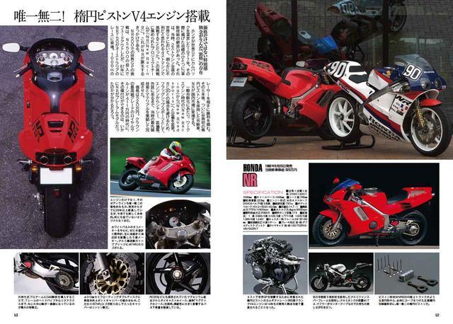 画像3: 付録RIDEは麗しのスペシャルマシン特集!