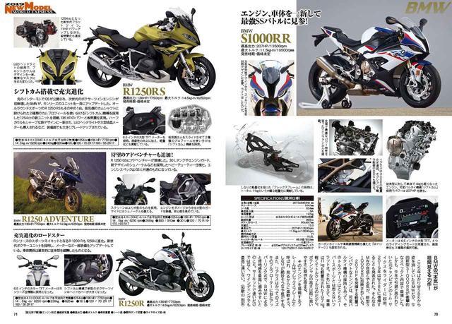 画像8: 月刊『オートバイRIDE』2019年1月号を12月1日(土)に発売いたします。 価格:1,080円(税込)