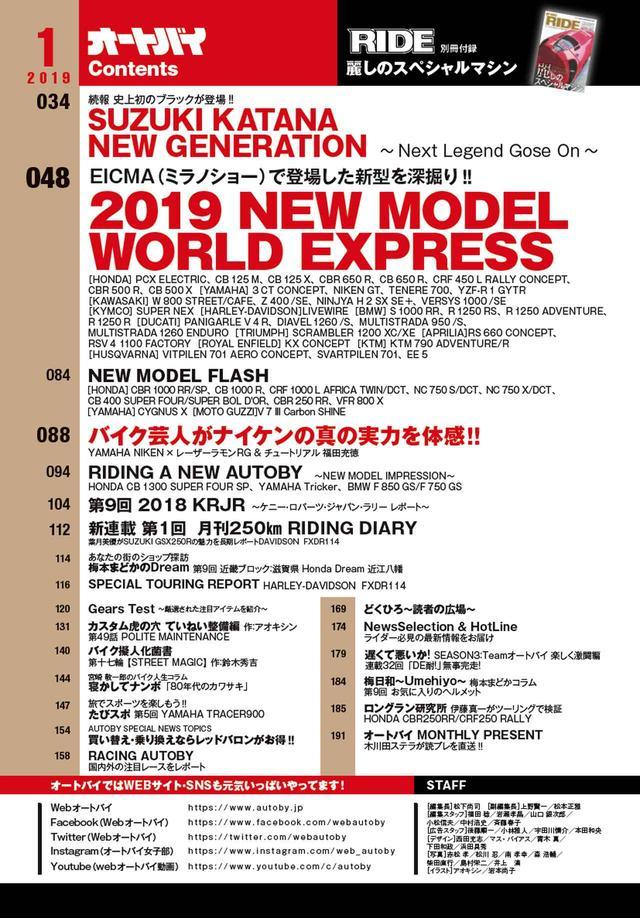 画像1: 月刊『オートバイRIDE』2019年1月号を12月1日(土)に発売いたします。 価格:1,080円(税込)