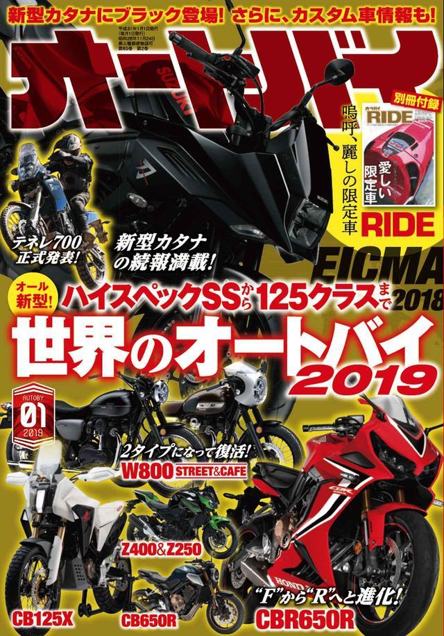 画像: オートバイ 2019年 1月号は明日12/1発売です!