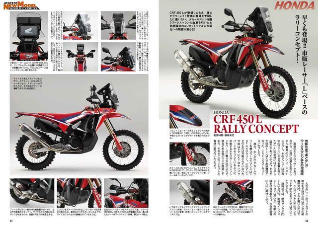 画像10: 月刊『オートバイRIDE』2019年1月号を12月1日(土)に発売いたします。 価格:1,080円(税込)