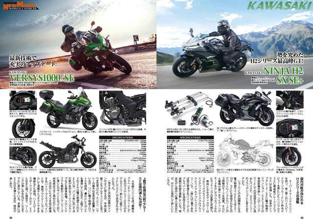 画像6: 月刊『オートバイRIDE』2019年1月号を12月1日(土)に発売いたします。 価格:1,080円(税込)