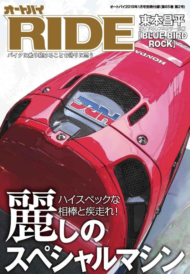画像1: 付録RIDEは麗しのスペシャルマシン特集!