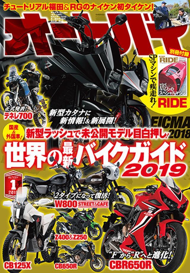 画像: Motor Magazine Ltd. / モーターマガジン社 / オートバイ 2019年 1月号