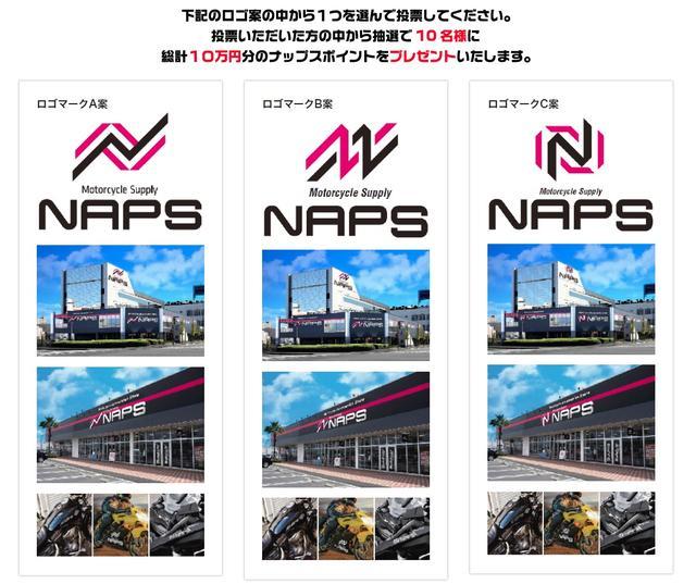 画像: ナップス新ロゴマーク 投票キャンペーン!! | バイク用品店 株式会社ナップス