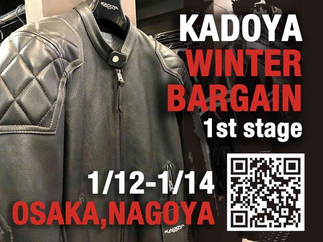 画像3: 大阪・名古屋でKADOYA直営店ウインターバーゲンを開催