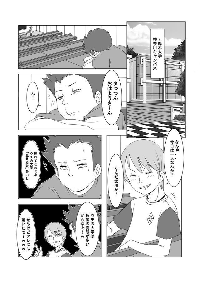画像1: 【連載】こどものじかん「二時間目:武川物語」 作:鈴木秀吉