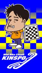 画像: 北川圭一杯ミニバイク耐久レース2018
