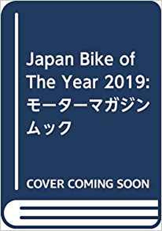 画像: Japan Bike of The Year 2019: モーターマガジンムック | |本 | 通販 | Amazon