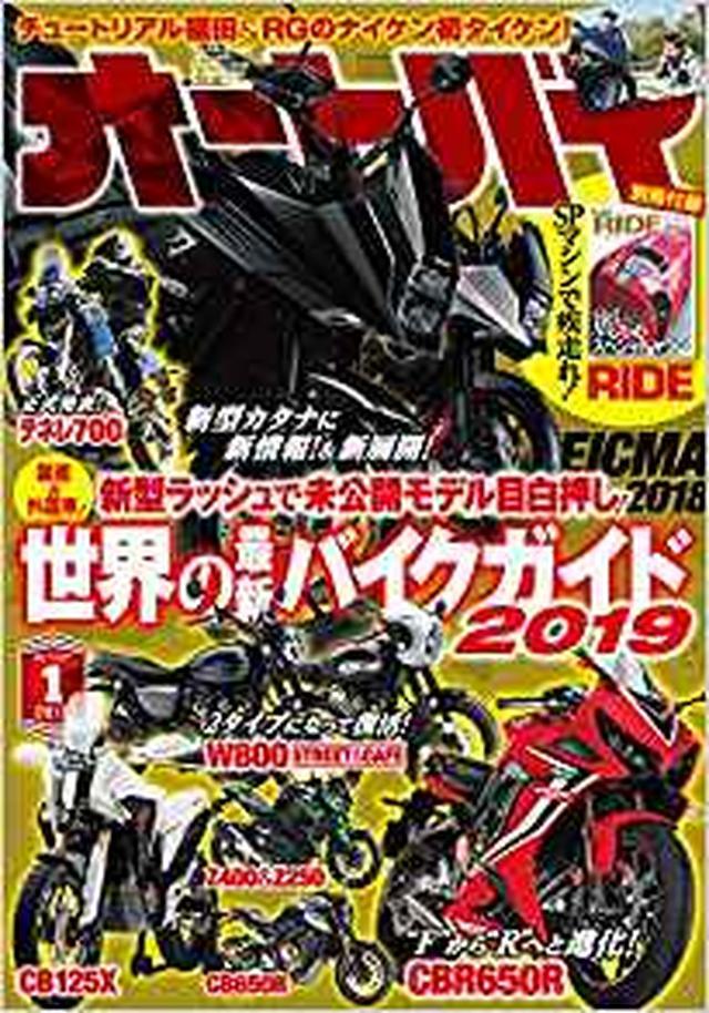画像: オートバイ 2019年1月号 [雑誌] | オートバイ編集部 |本 | 通販 | Amazon