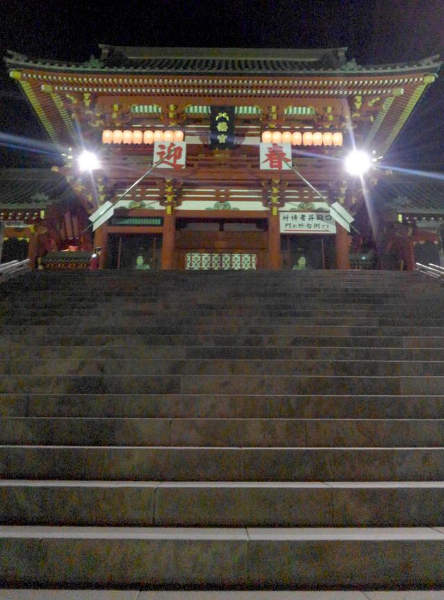 画像: 大晦日は大行列になる鶴岡八幡宮の大石段も1月1日の夜はこんな具合にラクラクお参りできます。(写真は2018年1月1日深夜にケータイで撮影しました)