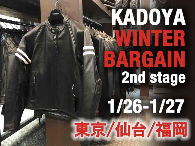 画像: WINTER BARGAIN 第二弾 東京本店・仙台店・福岡店