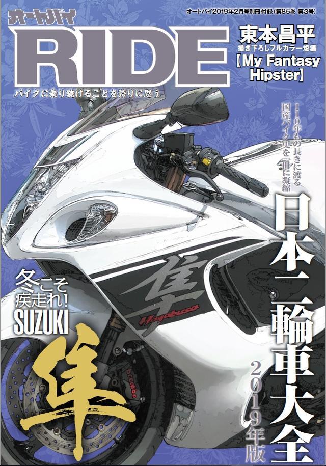 画像7: <発売日注意^^>オートバイ2月号はあす発売です