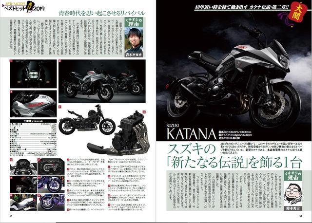 画像3: <発売日注意^^>オートバイ2月号はあす発売です