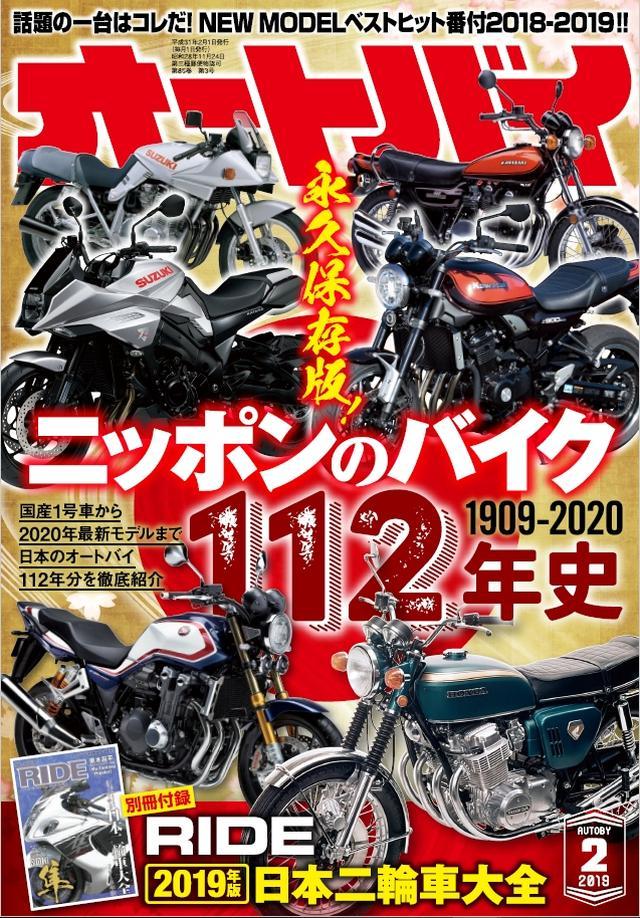 画像1: <発売日注意^^>オートバイ2月号はあす発売です