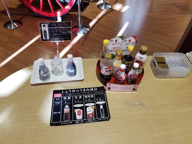 画像1: ヤマサしょうゆ工場にある「しょうゆソフトクリーム」!