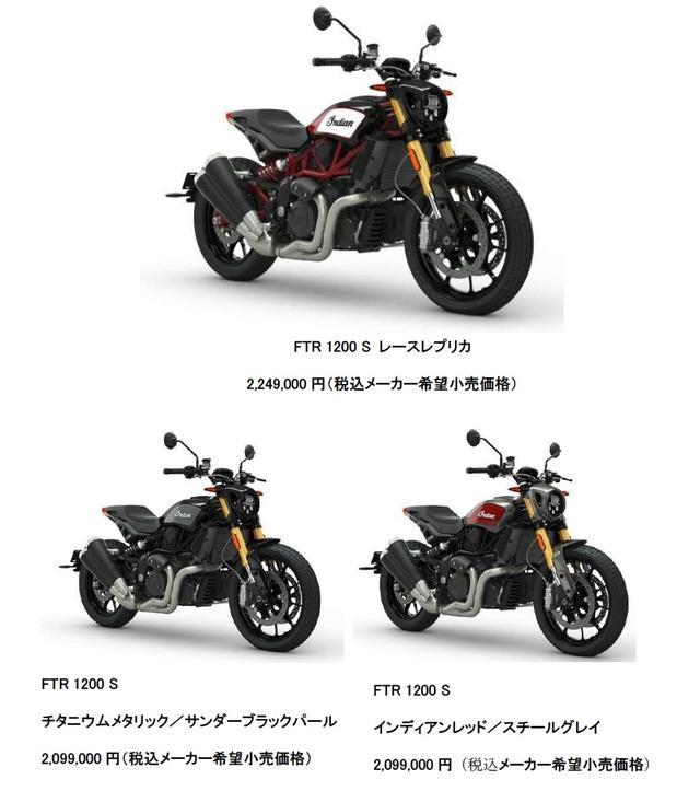 画像: 「FTR1200 予約キャンペーン 内容」
