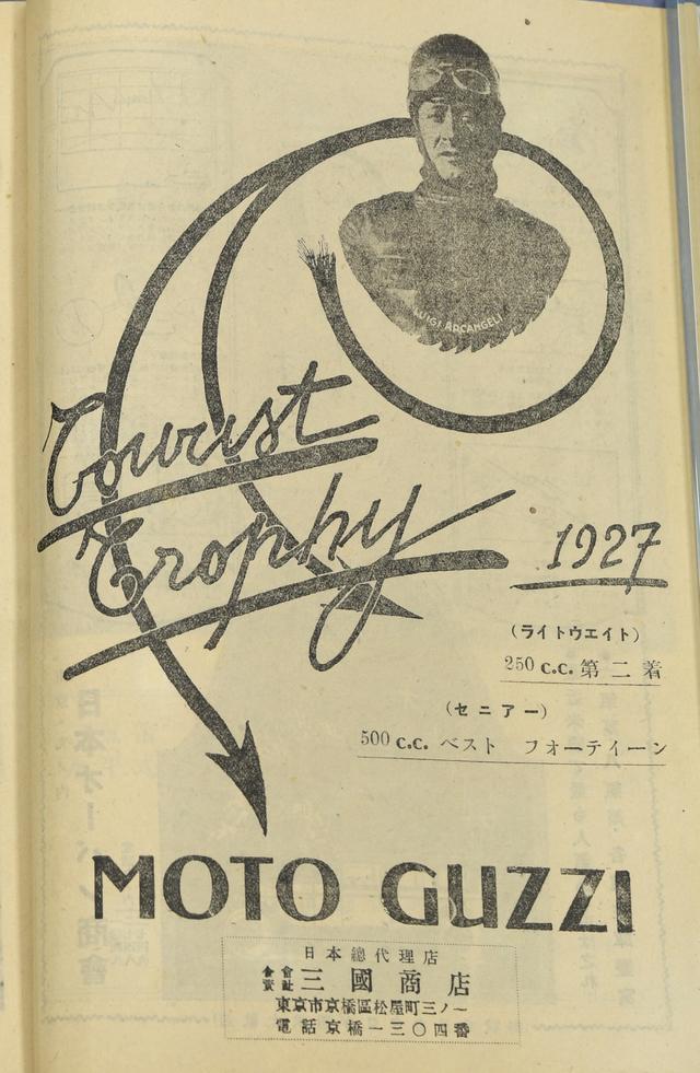 画像: 来ました! イタリアンメーカーMoto Guzzi!