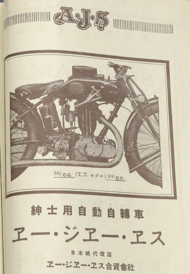 画像: 「紳士用自動自転車」というのが味わい深いですね