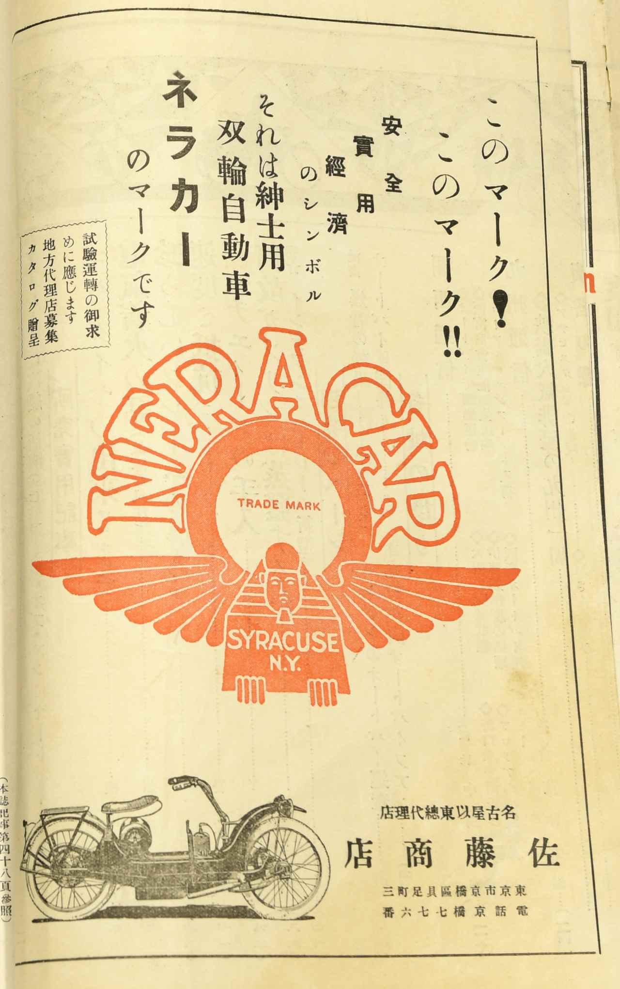 画像: 次のページは「ネラカー」。アメリカで生まれた古いメーカーです。その後、イギリスでも生産されたそう。パッと見、リカンベントバイクのような雰囲気です。