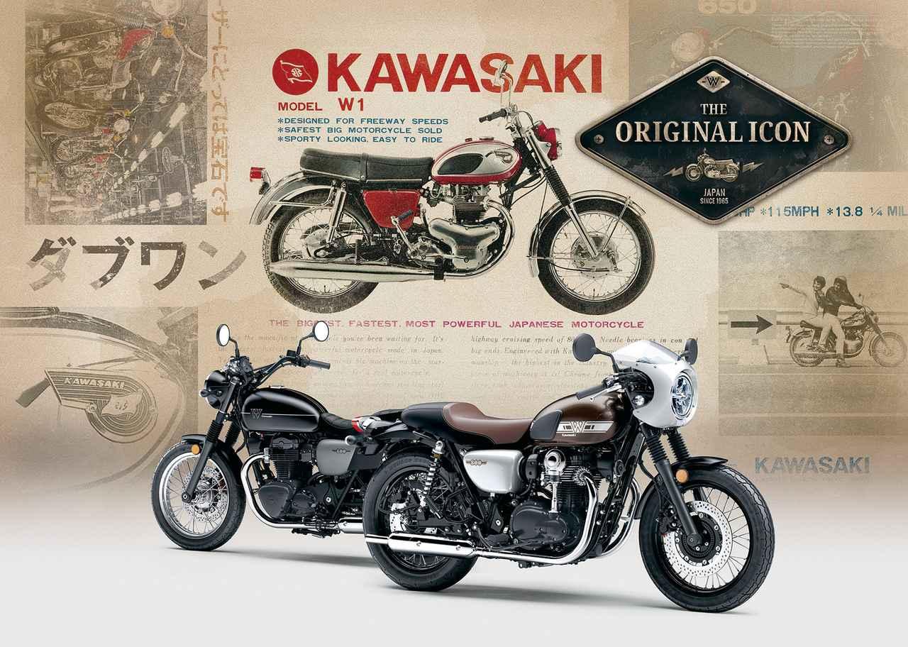 Images : 1番目の画像 - 「ようやく帰って来た新生W【KAWASAKI W800 STREET/CAFE】 #ベストヒット番付2019」のアルバム - webオートバイ