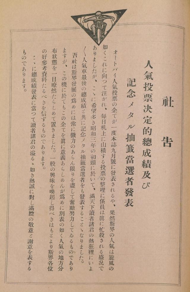 画像: その記事は昭和3年(1928)1月の新年特集号にありました。