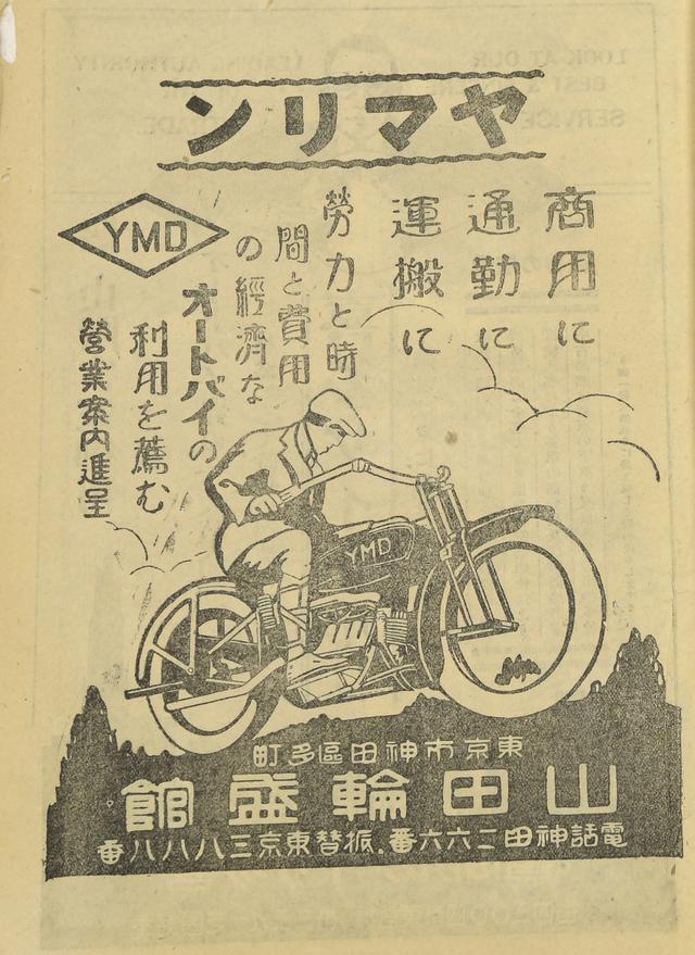 画像: 山田輪盛館。昭和43年(1968)まで存在した輸入販売店。この後、ホスクという国産車を生み出します。「ヤマリン」ってなんだか可愛いですね!