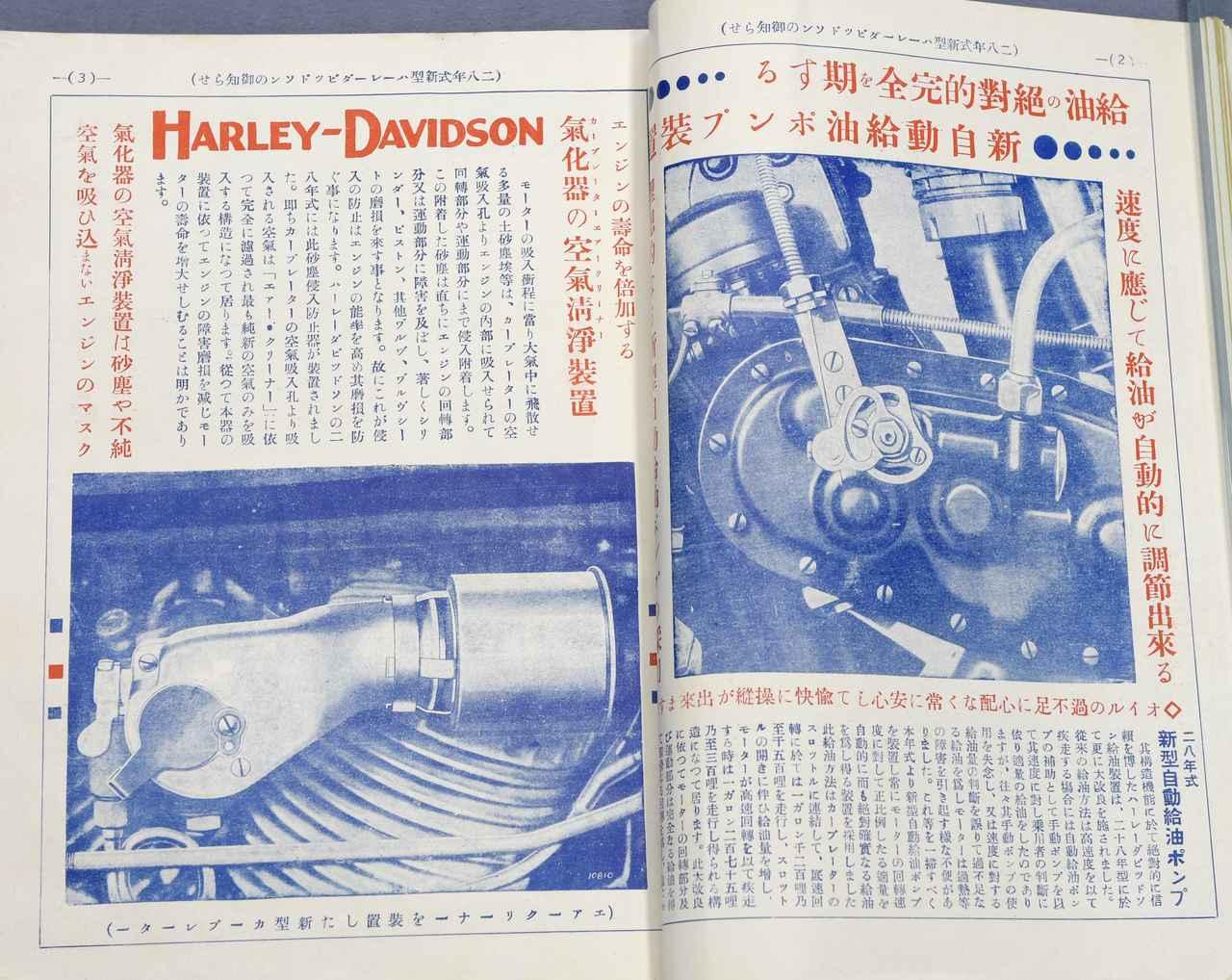 画像2: ここからは当時のハーレーダビッドソンの新型ご案内