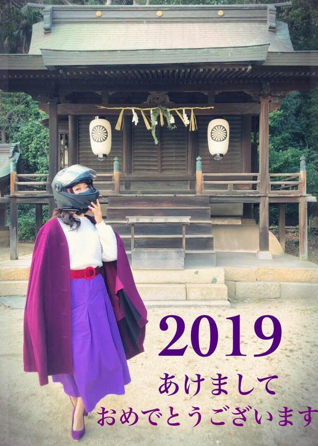 画像: 【web年賀 2019】皆様あけましておめでとうございます。(木川田ステラ)