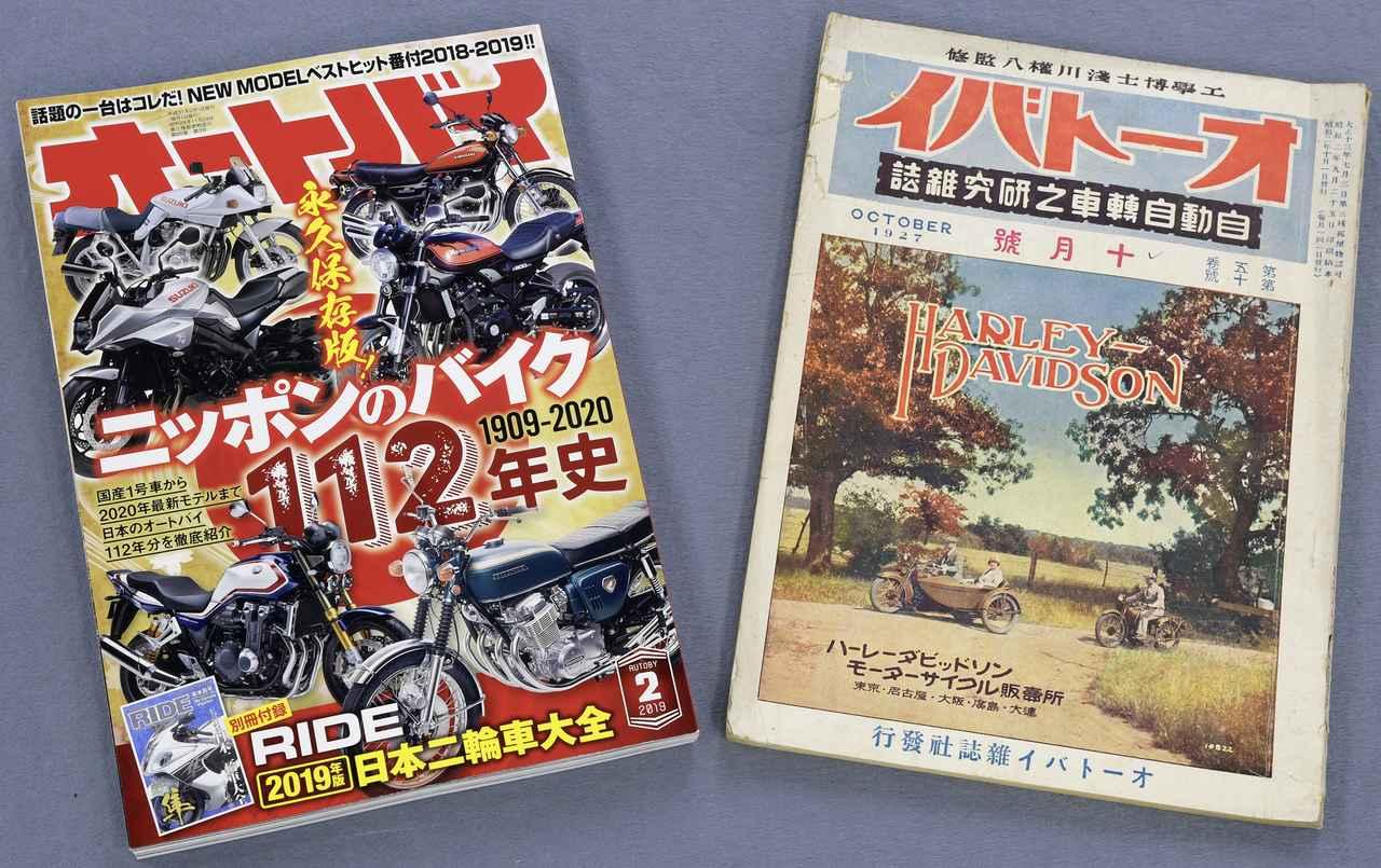 画像: もっとも古かったのは昭和2年(1927)9月号です。
