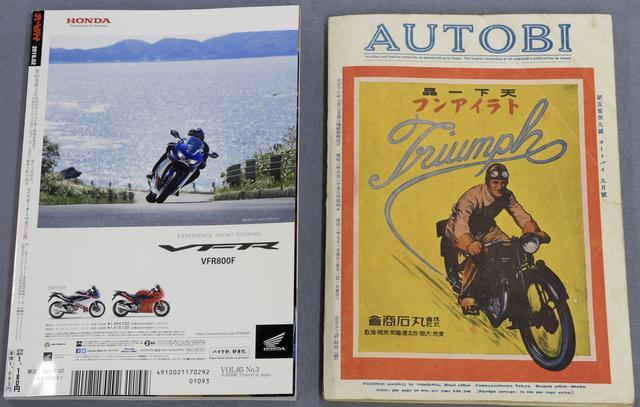 画像: 昭和2年9月号の裏表紙は英国車トライアンフでした。