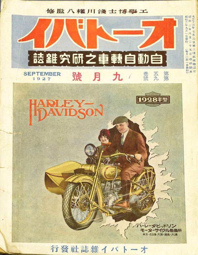画像: 月刊オートバイ昭和2年9月号の広告が味わい深い! あなたはどれだけ分かりますか? - webオートバイ