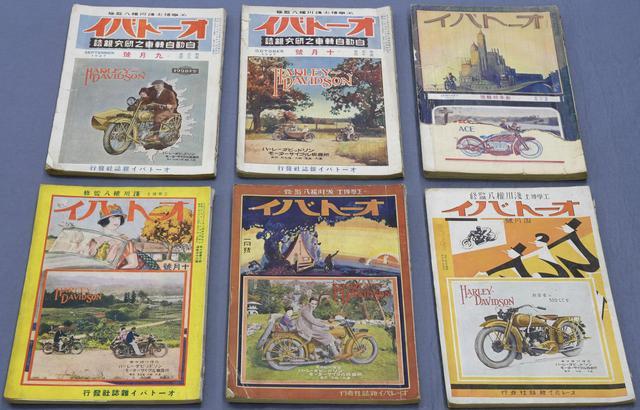画像: そこで見つかったのは昭和2年9月号から昭和4年4月号までの計6冊。今回はそのすべての表紙をお見せします!