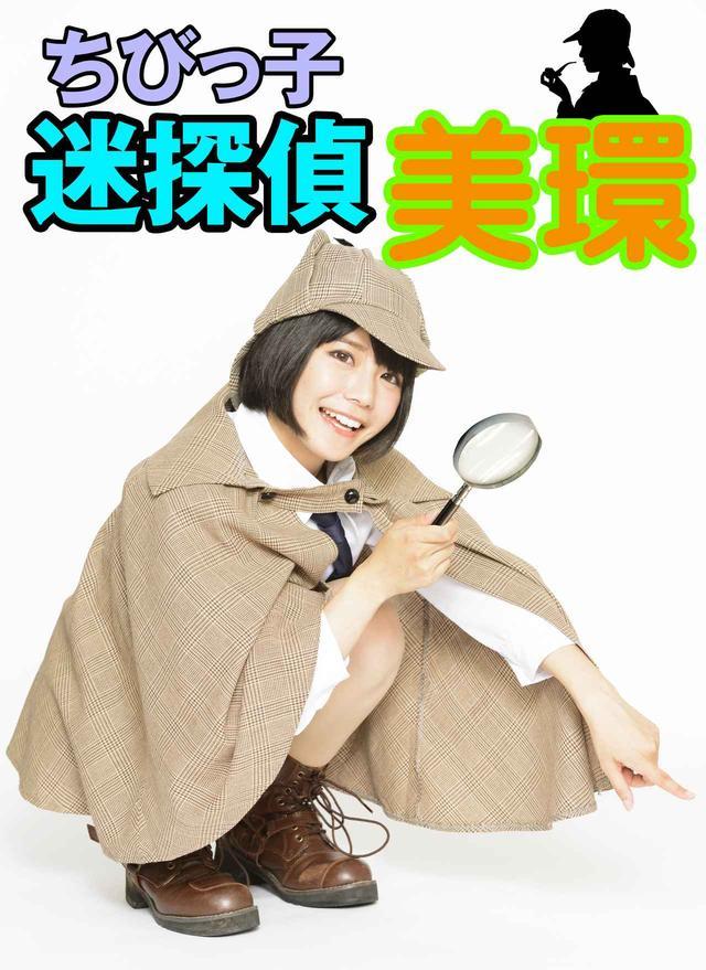 画像: ちびっ子迷探偵ミカン ダートトラック前編 - webオートバイ