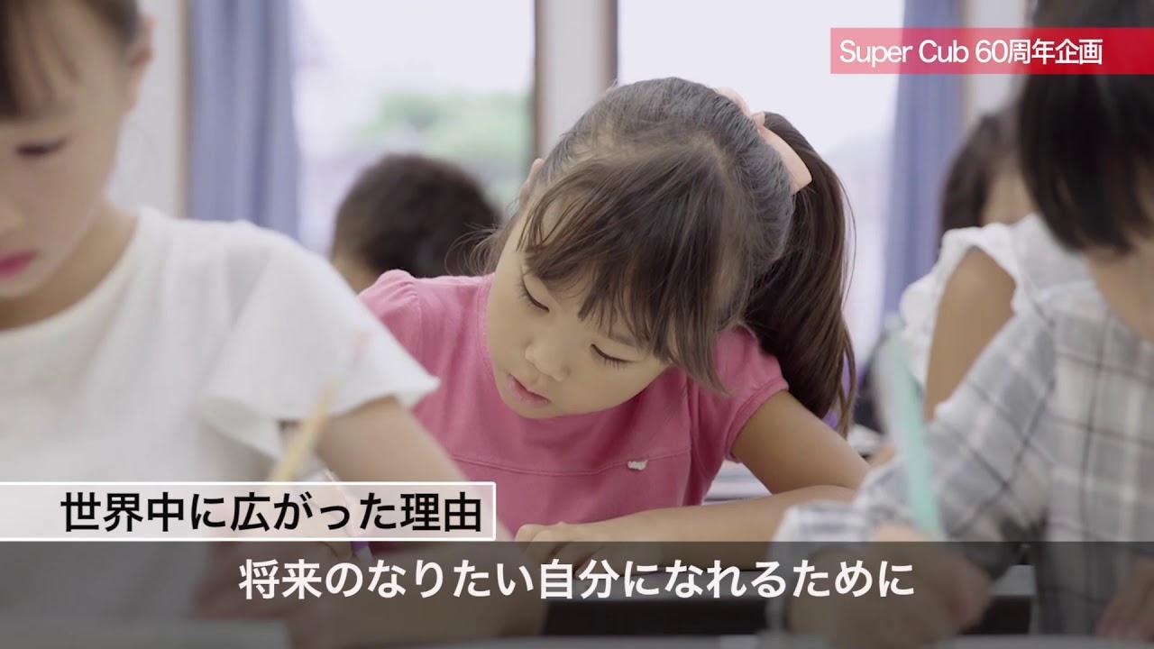 画像: SuperCub 60周年企画 株式会社公文教育研究会 「公文式」 youtu.be