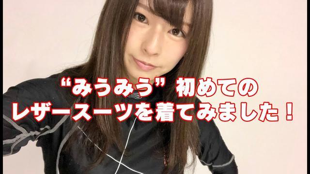 画像: 葉月美優が全身インナーから、レザースーツにお着替え! youtu.be