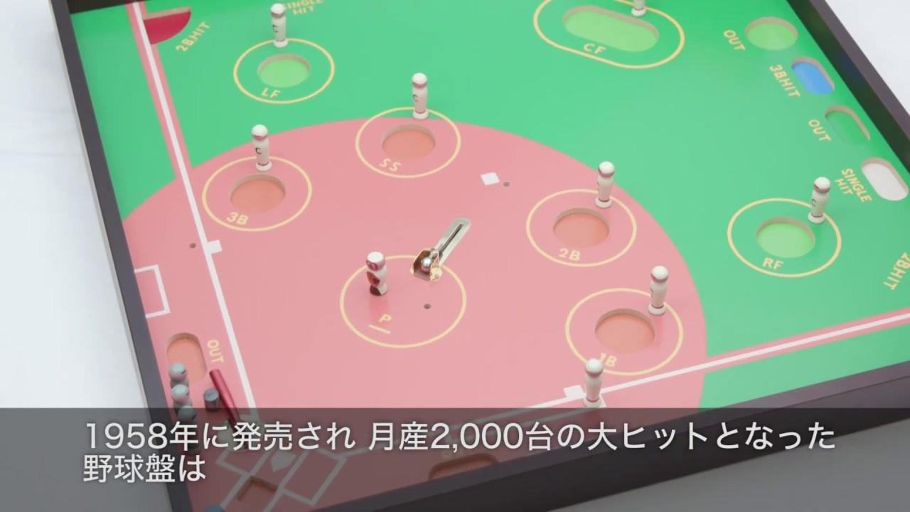 画像: SuperCub 60周年企画 株式会社エポック社 「野球盤」 youtu.be