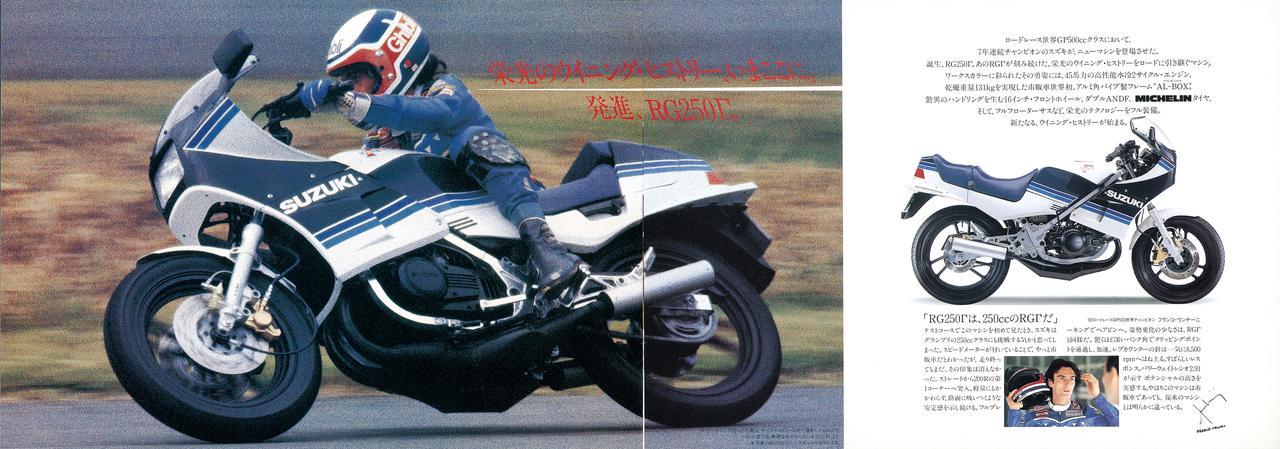 画像: 「RG250Γは、250㏄のRGΓだ。このマシンを初めて見たとき、スズキはグランプリの250㏄クラスにも挑戦する気かと思ってしまった」とは、当時のカタログに掲載された82年WGP500世界チャンピオンだったフランコ・ウンチーニのコメント。