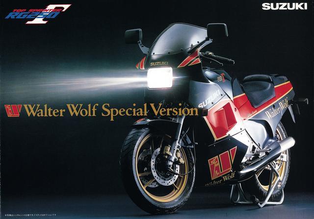 画像: 形状が大幅に変更されチャンバーまで覆うカウリングとなった 3代目RG250Γで初登場した「Walter Wolf Special Version」。