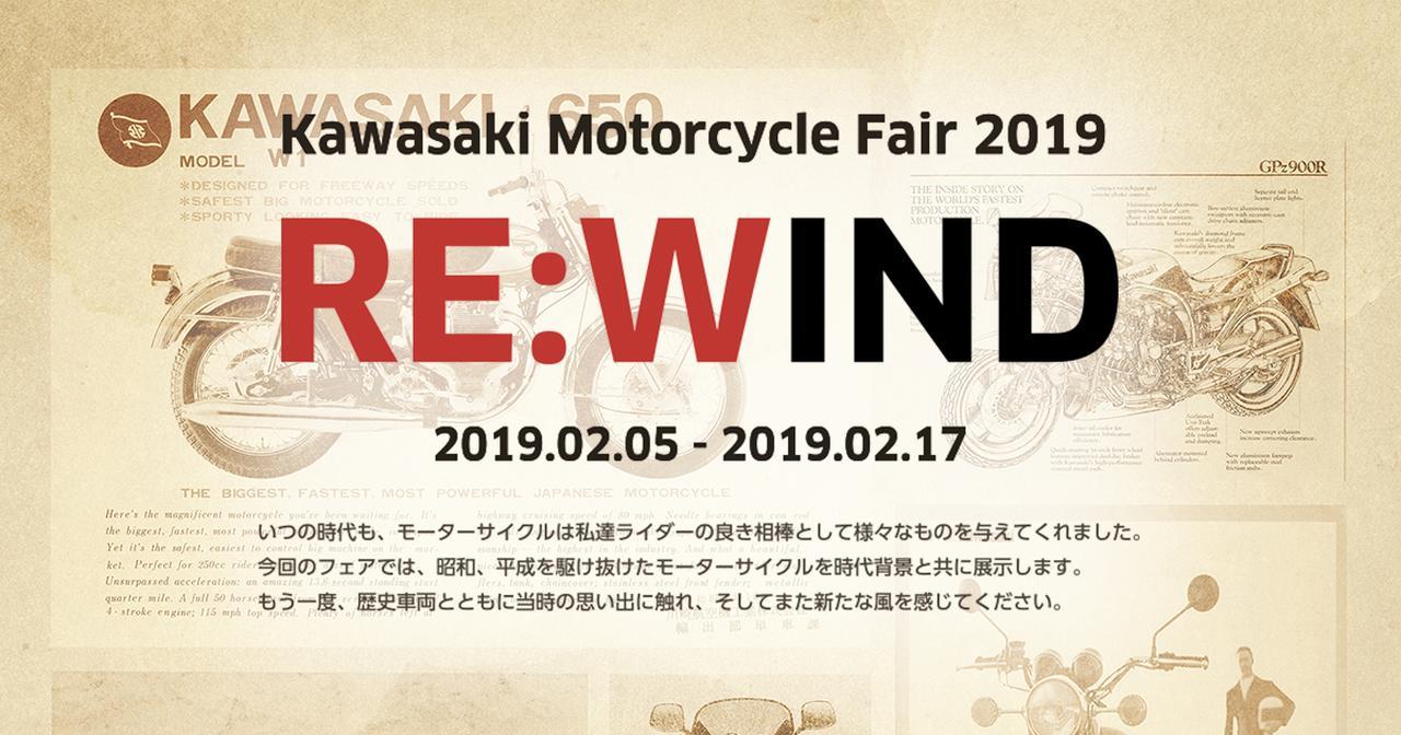 画像: Kawasaki Motorcycle Fair 2019   RE:WIND