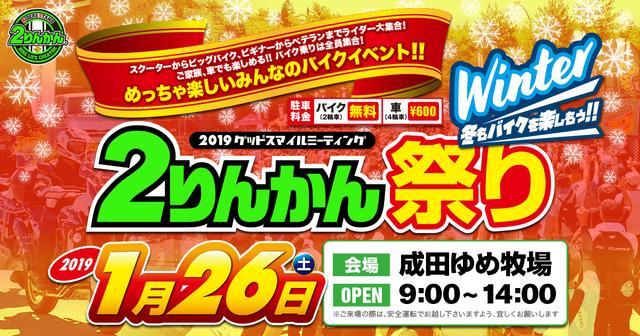 画像: 2りんかん祭りWinter 2019年1月26日に成田ゆめ牧場にて開催!