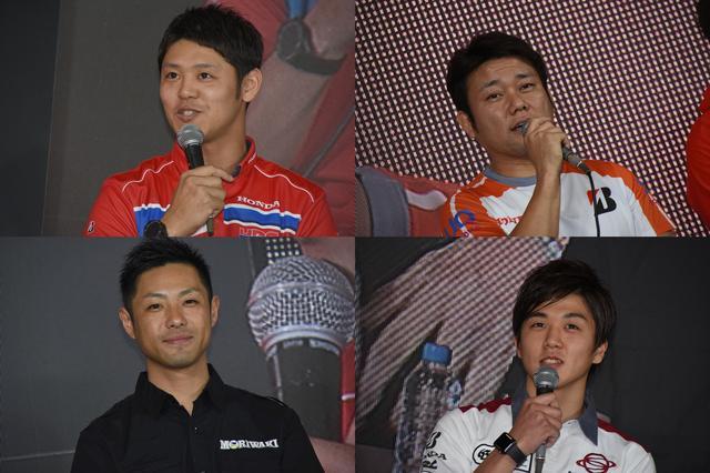 画像: ロードレースはこの4人が出席 高橋巧、秋吉耕佑、高橋裕紀、水野涼です