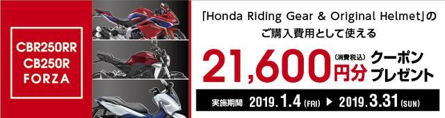画像: 【ホンダ】「CB250RR」「CB250R」「FORZA」21,600円分クーポンプレゼントキャンペーンを3月31日(日)まで開催中!