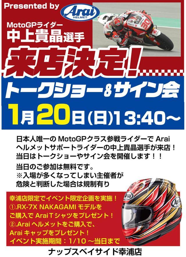 画像: MotoGPライダー 中上 貴晶選手 トークショー&サイン会開催!!! | 幸浦店 | バイク用品専門店ナップス - NAP'S