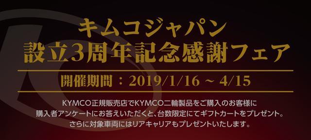 画像: キムコジャパン設立3周年記念フェア 1月16日(水)~4月15日(月)に開催!